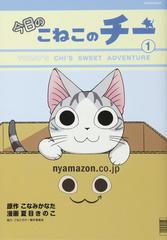 Chi's Sweet Adventures Graphic Novel Vol 01