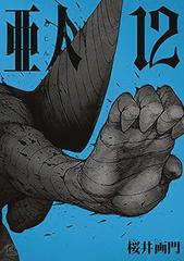 Ajin Demi Human Graphic Novel Vol 12