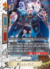 Demon Lord, Niru-Genia - S-UB02/0028 - R