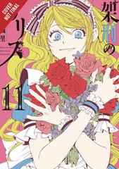 Alice In Murderland Graphic Novel Vol 11 (Mature Readers)