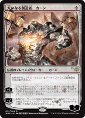 Karn, the Great Creator - Japanese Alternate Art