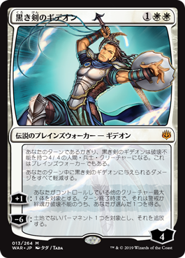 Gideon Blackblade - Japanese Alternate Art