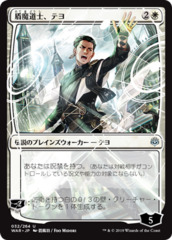 Teyo, the Shieldmage - Japanese Alternate Art
