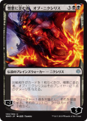 Ob Nixilis, the Hate-Twisted - Japanese Alternate Art