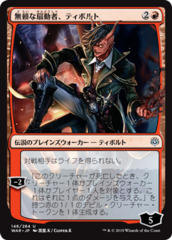 Tibalt, Rakish Instigator - Japanese Alternate Art