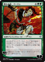 Arlinn, Voice of the Pack - Japanese Alternate Art