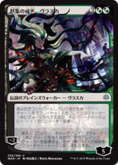 Vraska, Swarms Eminence - Japanese Alternate Art