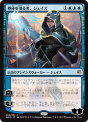 Jace, Wielder of Mysteries - Foil - Japanese Alternate Art