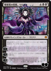 Liliana, Dreadhorde General - Foil - Japanese Alternate Art