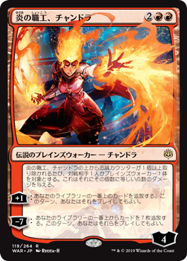 Chandra, Fire Artisan - Foil - Japanese Alternate Art - Magic