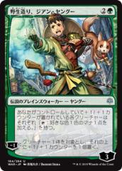 Jiang Yanggu, Wildcrafter (Japanese) - Foil