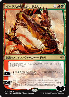 Domri, Anarch of Bolas - Foil - Japanese Alternate Art