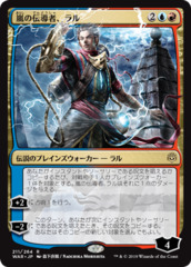 Ral, Storm Conduit - Foil - Japanese Alternate Art