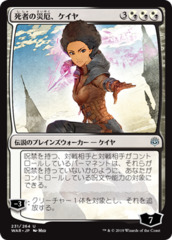 Kaya, Bane of the Dead - Foil - Japanese Alternate Art