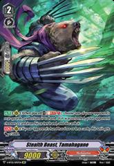 Stealth Beast, Tamahagane - V-BT05/SP07EN - SP