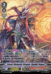 Covert Demonic Dragon, Hyakki Vogue - V-BT06/SP03EN - SP