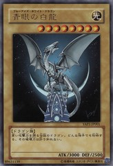 Blue-Eyes White Dragon - YAP1-JP001 - Ultra Rare - Limited Edition