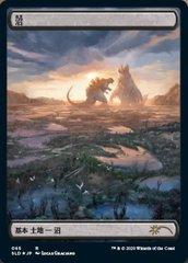 Swamp Godzilla Lands - Foil (065)