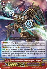 Interdimensional Dragon, Grogrock Dragon - V-SS05/019EN - RRR