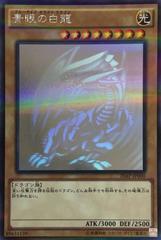 Blue-Eyes White Dragon - 20AP-JP000 - Holographic Parallel Rare