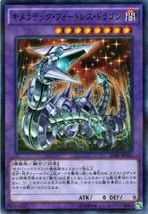 Chimeratech Fortress Dragon -  20AP-JP042 - Normal Parallel Rare