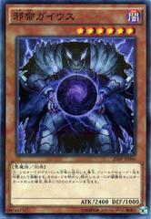 Caius the Shadow Monarch - 20AP-JP046 - Normal Parallel Rare