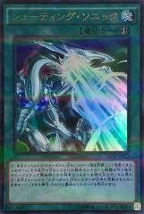 Cosmic Flare - 20AP-JP053 - Ultra Parallel Rare