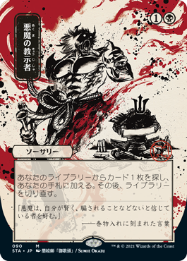 Demonic Tutor - Foil - Japanese Alternate Art