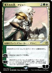 Ajani, the Greathearted - Foil - Japanese Pre-release Promo