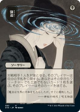 Duress - Foil - Japanese Alternate Art