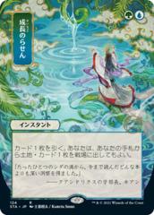 Growth Spiral - Foil - Japanese Alternate Art