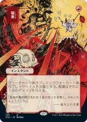 Lightning Bolt - Foil Etched - Japanese Alternate Art