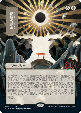 Approach of the Second Sun - Foil Etched - Japanese Alternate Art
