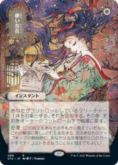 Ephemerate - Foil - Japanese Alternate Art