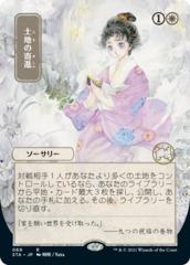Gift of Estates - Foil Etched - Japanese Alternate Art