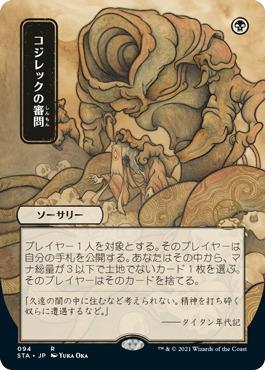 Inquisition of Kozilek - Foil - Japanese Alternate Art