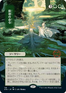 Primal Command - Foil Etched - Japanese Alternate Art