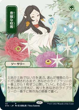 Abundant Harvest - Japanese Alternate Art