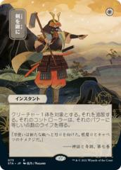 Swords to Plowshares - Japanese Alternate Art