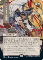 Teferi's Protection - Japanese Alternate Art