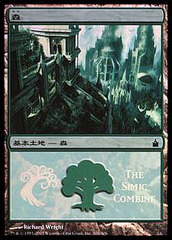 Forest - Simic Combine Foil MPS Promo