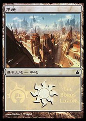 Plains - Boros Legion - Foil