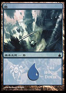 Island - House Dimir Foil MPS Promo