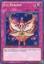 Xyz Reborn - ORCS-EN076 - Secret Rare - Unlimited Edition