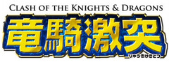 Clash of the Knights & Dragons Booster Box