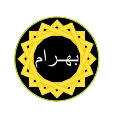 Hassassin Bahram Pin (285142)
