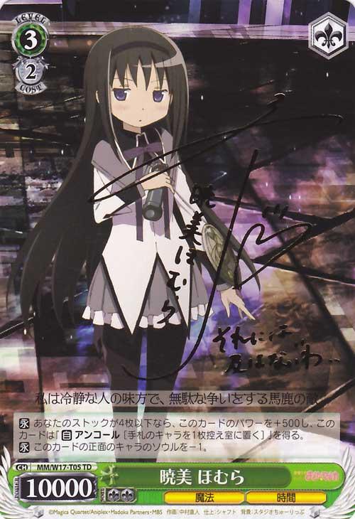Homura Akemi - W17-TE05 - TD Signature