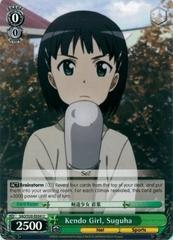 Kendo Girl, Suguha - SAO/S20-E034 - U