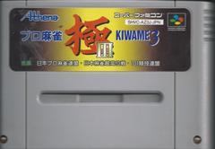 Pro Mahjong Kiwame 3 (プロ麻雀極III)